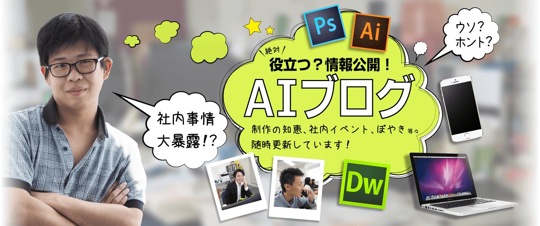 AIブログ
